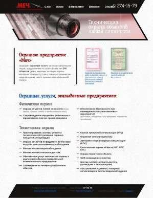 Предпросмотр для mechperm.ru — Охранное предприятие Меч