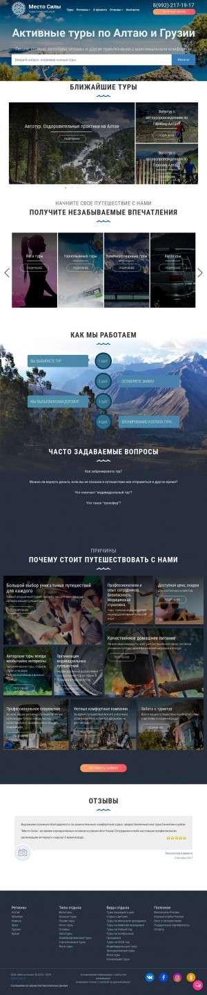 Предпросмотр для mstour.ru — Туры по России