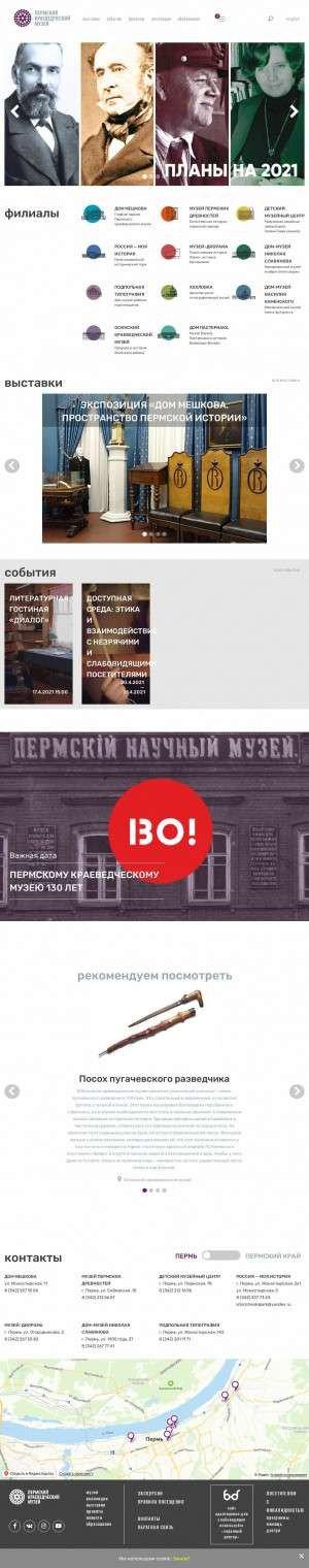 Предпросмотр для www.museumperm.ru — Пермский краеведческий музей