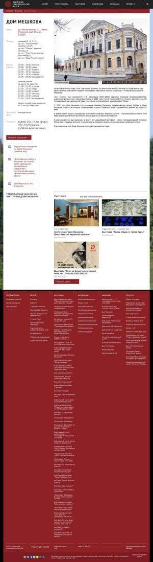 Предпросмотр для www.museum.perm.ru — Дом Мешкова