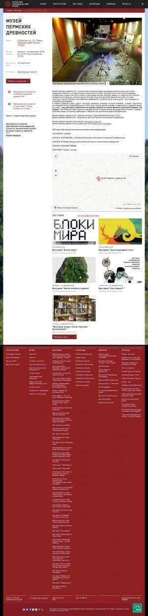 Предпросмотр для www.museum.perm.ru — Пермский краеведческий музей, музей пермских древностей