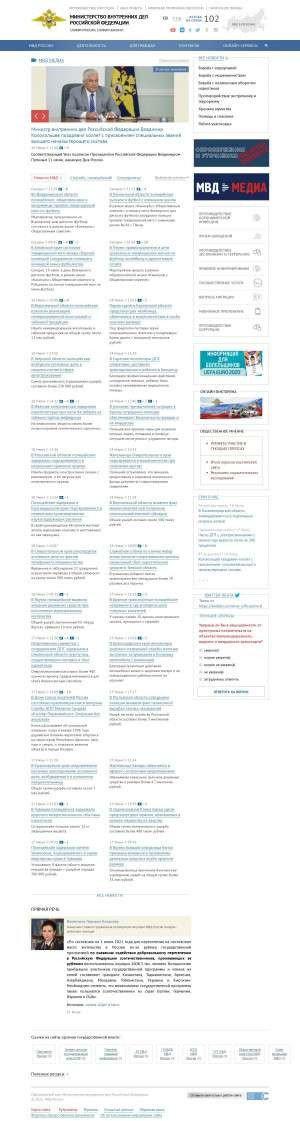 Предпросмотр для mvd.ru — Участковый пункт полиции