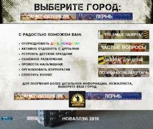 Предпросмотр для novaplay.pro — Лазертаг НоваПлэй