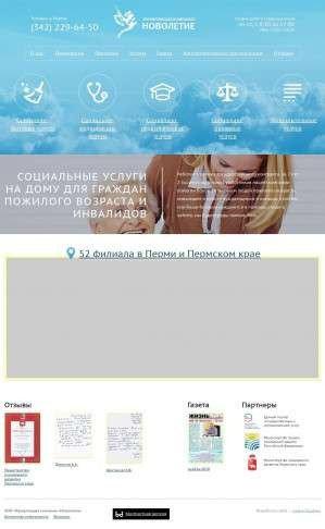 Предпросмотр для novoletie.perm.ru — Новолетие