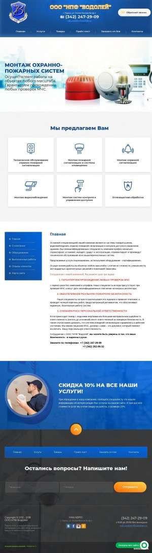 Предпросмотр для npfvodoley.ru — Водолей