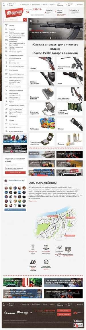 Предпросмотр для оружие59.рф — Инструмент-Оружие