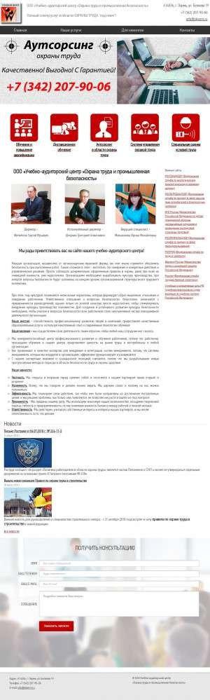 Предпросмотр для otperm.ru — Охрана труда и промышленная безопасность