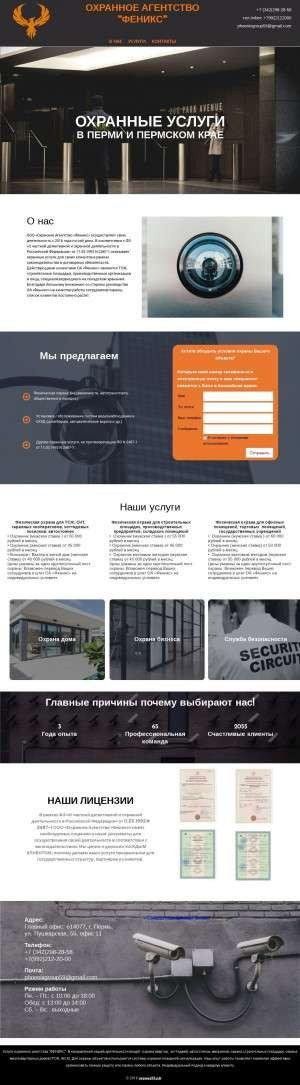 Предпросмотр для охрана59.рф — Феникс