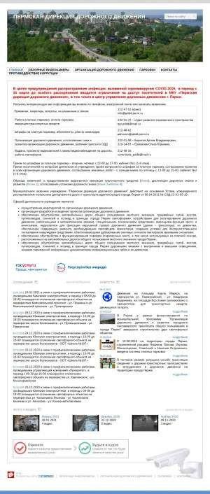 Предпросмотр для pddd.perm.ru — Пермская дирекция дорожного движения