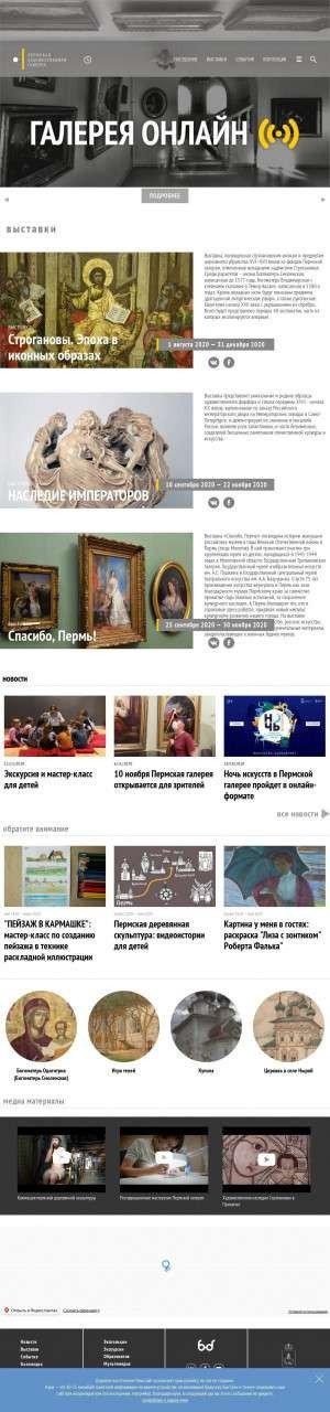 Предпросмотр для permartmuseum.ru — Пермская государственная художественная галерея