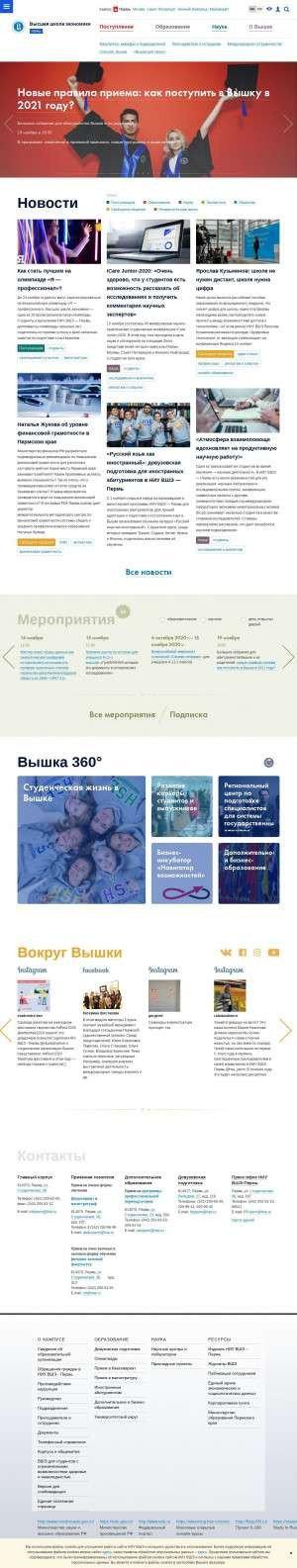Предпросмотр для perm.hse.ru — Национальный исследовательский университет Высшая школа Экономики