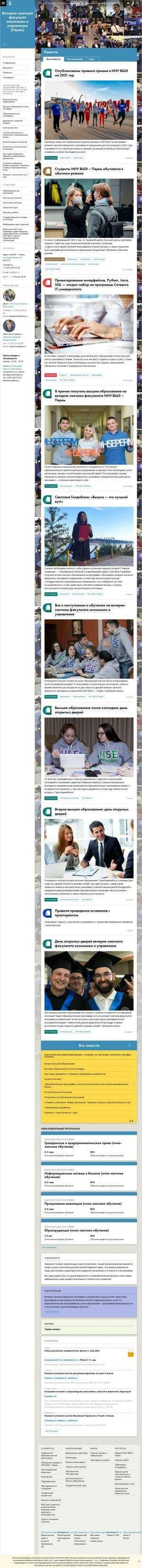 Предпросмотр для perm.hse.ru — НИУ ВШЭ, Вечерне-заочный факультет экономики и управления