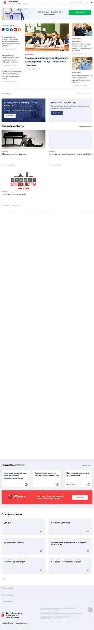 Предпросмотр для www.permkrai.ru — Аппарат Правительства Пермского края