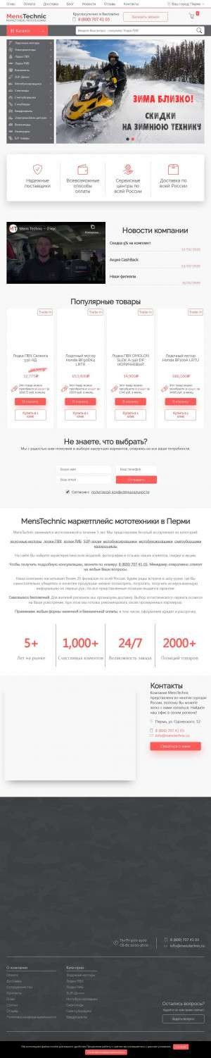 Предпросмотр для perm.menstechnic.ru — MensTechnic
