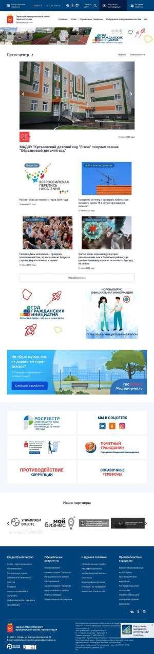 Предпросмотр для permraion.ru — Управление архитектуры и градостроительства администрациии Пермского муниципального района