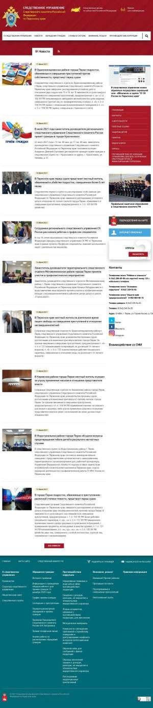 Предпросмотр для perm.sledcom.ru — Следственное управление Следственного комитета РФ по Пермскому краю
