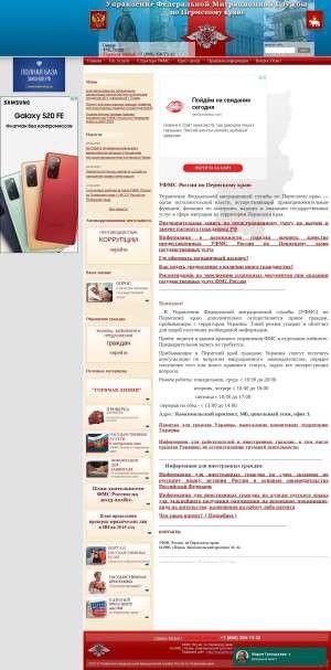 Предпросмотр для www.permufms.ru — Управление Федеральной Миграционной Службы по Пермскому Краю