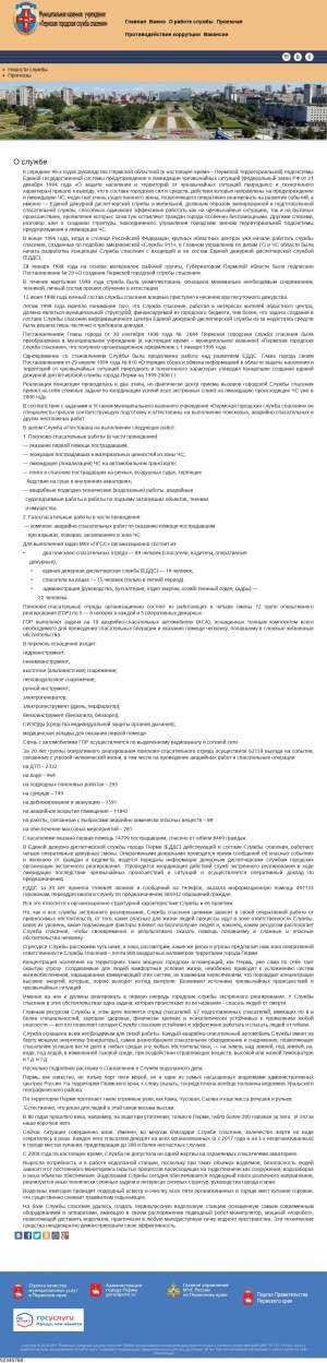 Предпросмотр для pgss.perm.ru — Пермская городская служба спасения