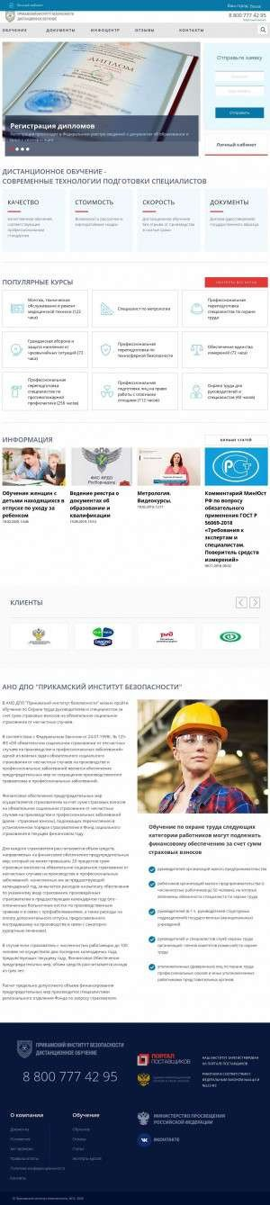 Предпросмотр для pib24.ru — АНО ДПО Прикамский институт безопасности