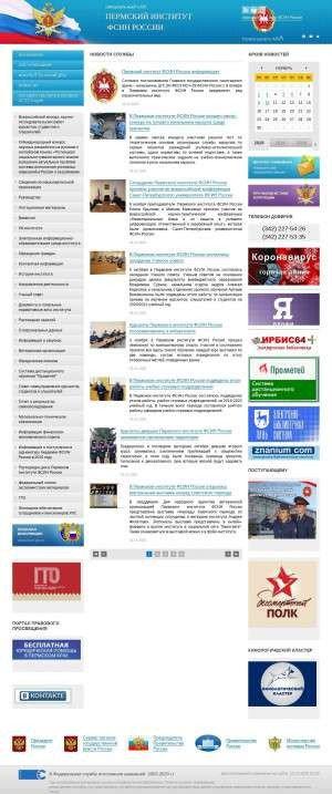 Предпросмотр для pi.fsin.su — Пермский институт федеральной службы исполнения наказаний