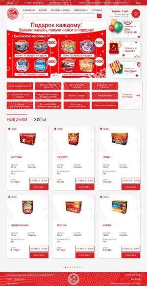 Предпросмотр для www.pironet.ru — Большой праздник