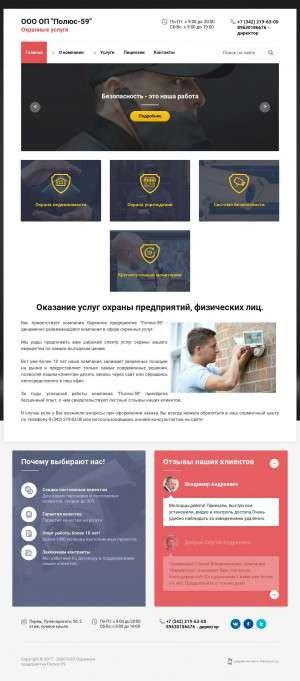 Предпросмотр для polus-59.ru — Полюс-59