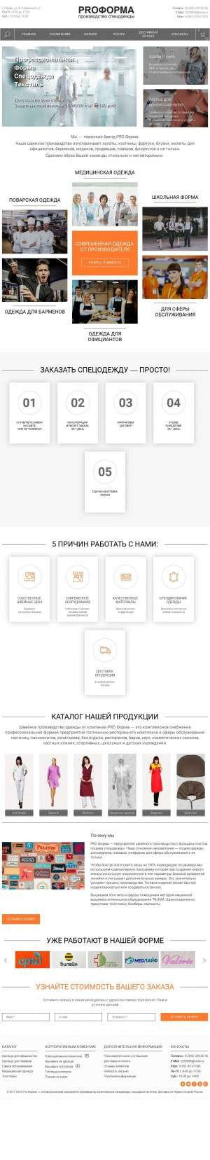 Предпросмотр для proforma159.ru — Pro Форма