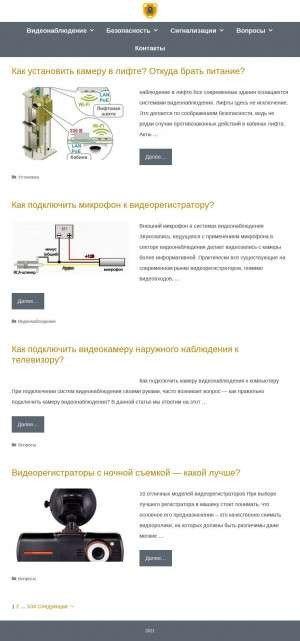 Предпросмотр для www.protivo-pozgarniy.ru — ТТ-Сервис