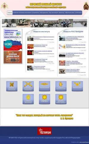 Предпросмотр для пвивнг.рф — Пермский Военный институт войск национальной гвардии РФ