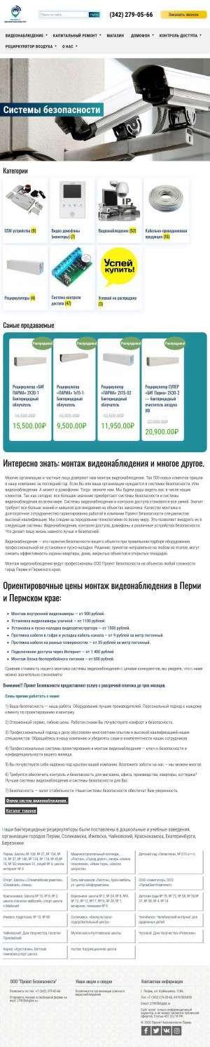 Предпросмотр для remdov.ru — Проект Безопасности