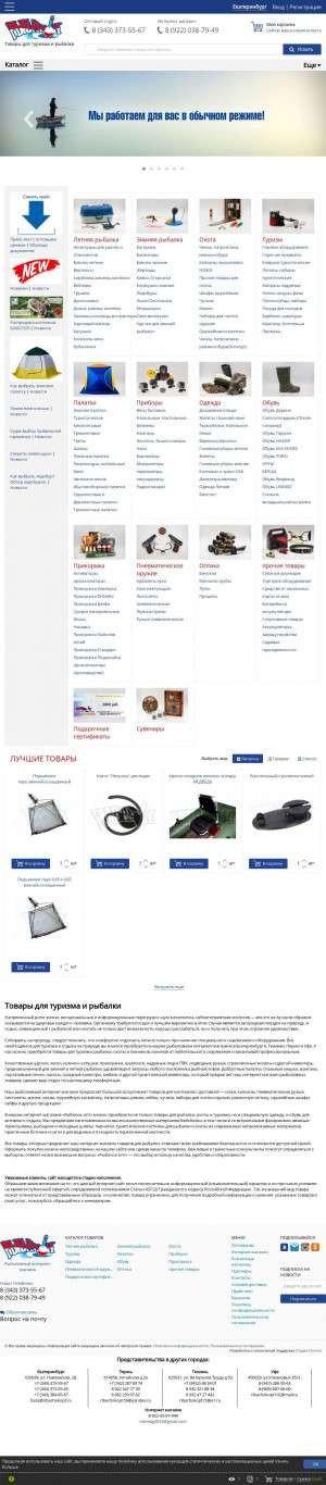 Предпросмотр для ribachokopt.ru — Рыбачок опт