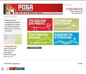Предпросмотр для robaperm.ru — Роба
