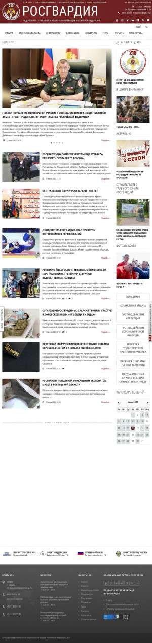 Предпросмотр для rosguard.gov.ru — Управление Федеральной службы войск национальной гвардии