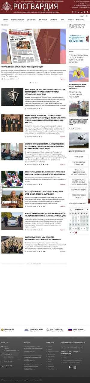 Предпросмотр для rosgvard.ru — Управление вневедомственной охраны по городу Перми