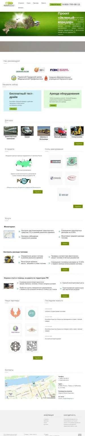 Предпросмотр для www.safetyroads.ru — Межрегиональный центр Безопасности Перевозок