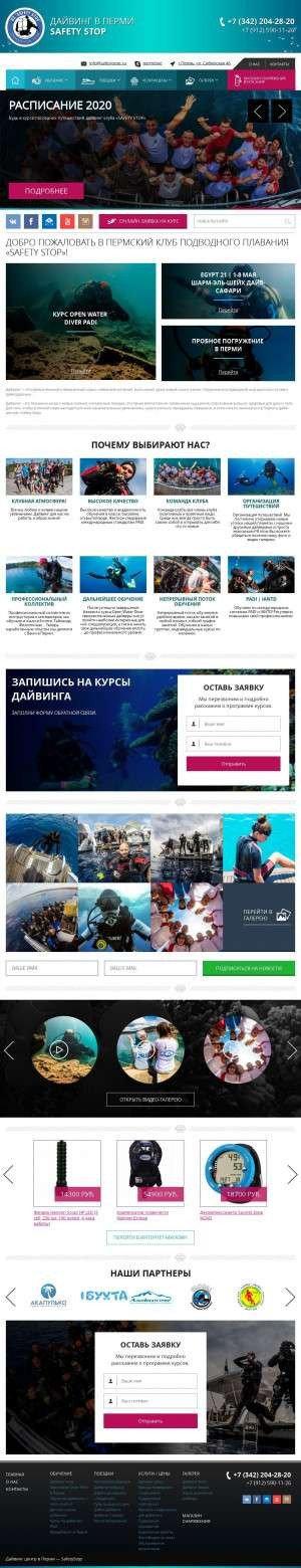 Предпросмотр для safetystop.ru — Safety Stop