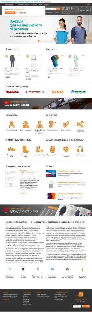 Предпросмотр для specregion.ru — Папа Карло
