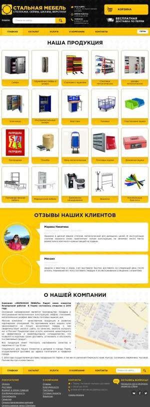 Предпросмотр для стальная-мебель.рф — Стальная мебель