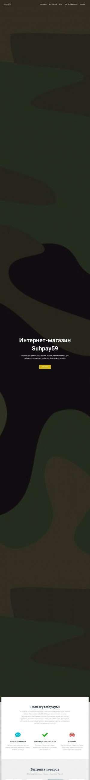 Предпросмотр для сухой-паек-пермь.рф — Suhpay59