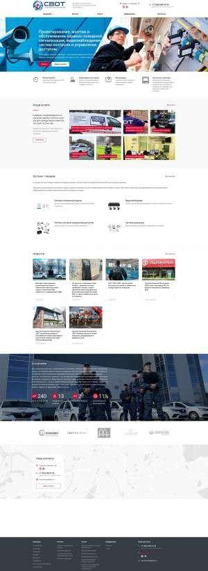 Предпросмотр для www.swot-ohrana.ru — Свот