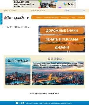 Предпросмотр для tandemznak.umi.ru — ТандемЗнак