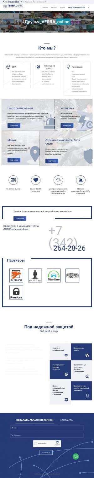 Предпросмотр для www.terraguard.ru — Гео-Систем Урал