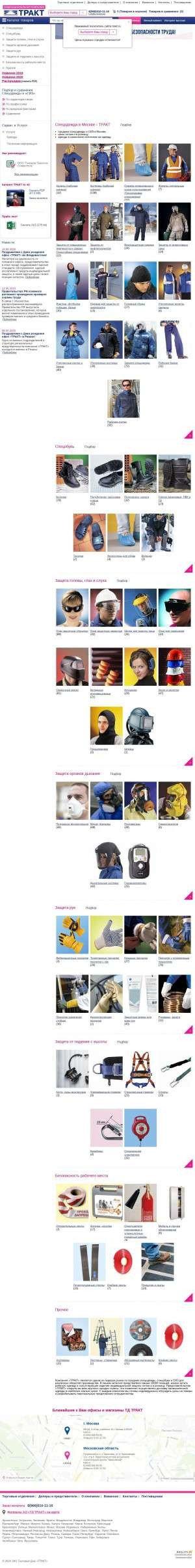Предпросмотр для www.trakt.ru — Тракт