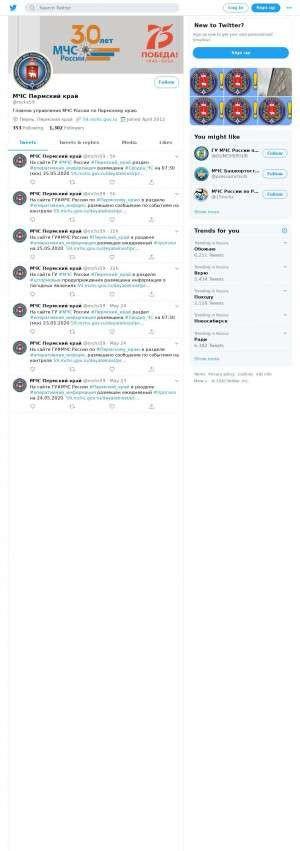 Предпросмотр для twitter.com — Главное управление МЧС России по Пермскому краю