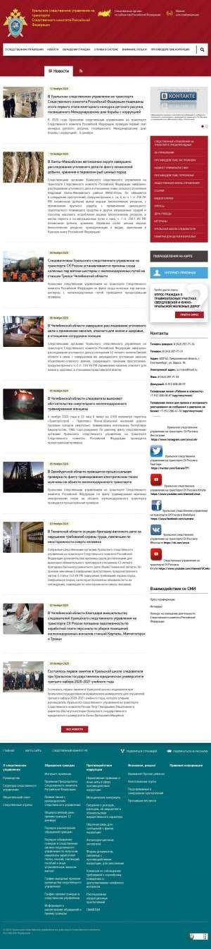 Предпросмотр для ural-trans.sledcom.ru — Пермский следственный отдел на транспорте