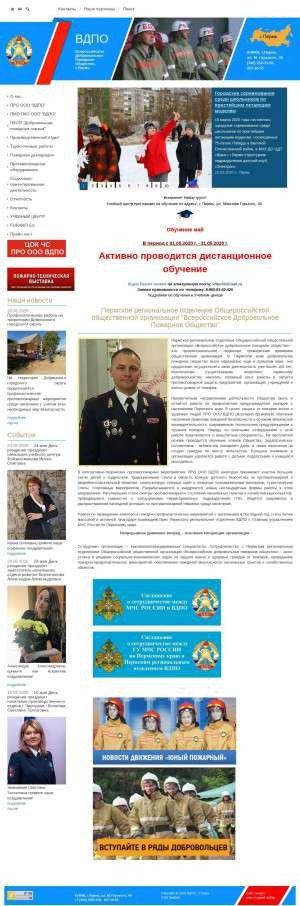 Предпросмотр для www.vdpo59.ru — Всероссийское добровольное пожарное общество