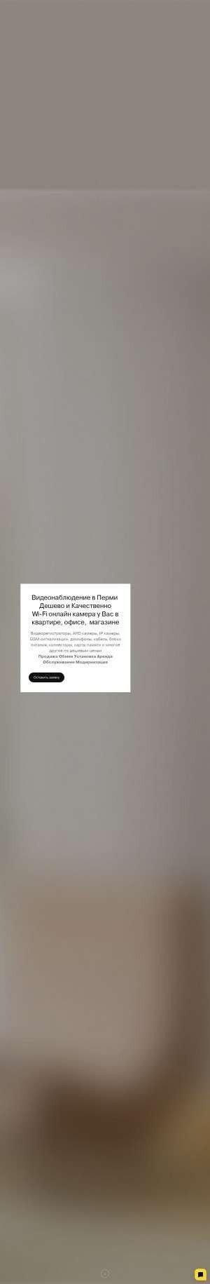 Предпросмотр для videonabludenie59.ru — Видеонаблюдение59
