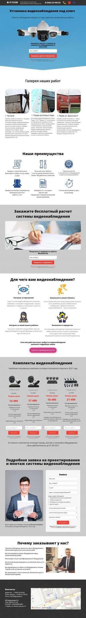 Предпросмотр для видеонаблюдение59.рф — Доступное видеонаблюдение