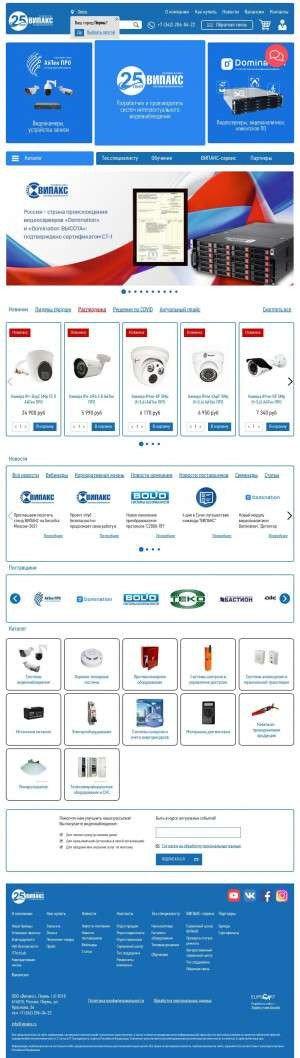 Предпросмотр для www.vipaks.ru — Випакс+