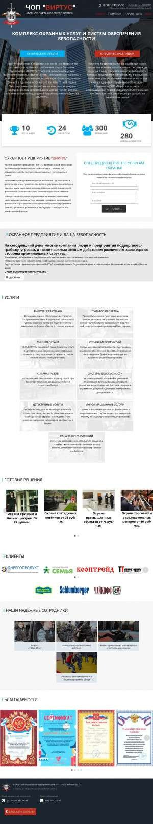 Предпросмотр для virtus-perm.ru — Виртус
